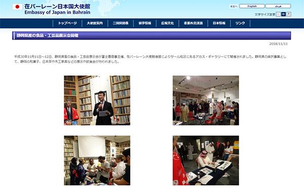 バーレーンでの弊社主催展示会、在バーレーン日本国大使館サイトでも紹介