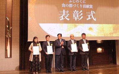 令和最初の「ふじのくに食の都づくり貢献賞」を受賞しました