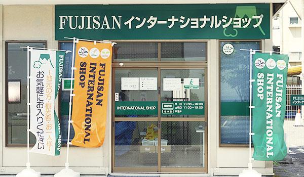 静岡新聞にFUJISANインターナショナルショップが記事掲載されました