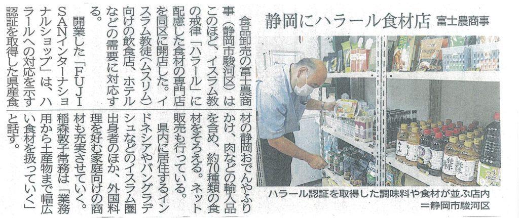 静岡新聞に富士山インターナショナルショップが掲載